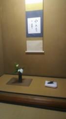 佐藤太三夫 公式ブログ/赤坂見附御抹茶2 画像2