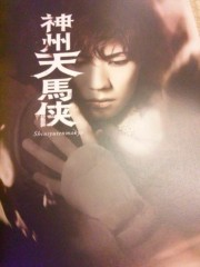 佐藤太三夫 公式ブログ/舞台挨拶 画像1