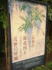 佐藤太三夫 公式ブログ/表参道にきました。 画像2