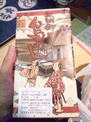 佐藤太三夫 公式ブログ/頂きました。 画像1