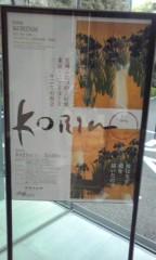 佐藤太三夫 公式ブログ/昨日は休みなので美術館へ 画像1