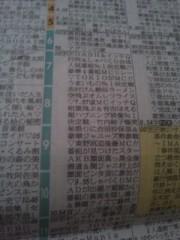 佐藤太三夫 公式ブログ/今日の新聞見ると 画像1