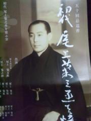 佐藤太三夫 公式ブログ/先日の8月30日見に行って来ました。 画像1