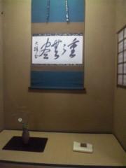 佐藤太三夫 公式ブログ/お抹茶してきました 画像3