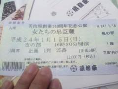 佐藤太三夫 公式ブログ/チケット 画像1
