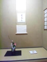 佐藤太三夫 公式ブログ/お抹茶 画像3