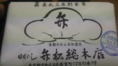 佐藤太三夫 公式ブログ/今日、座長さんから弁松さんのお弁当頂きました! 画像1