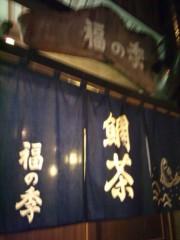 佐藤太三夫 公式ブログ/昨日の食事 画像3