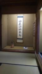 佐藤太三夫 公式ブログ/昨日のお抹茶のお菓子です 画像3