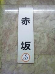 佐藤太三夫 公式ブログ/東京? 画像2