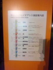 佐藤太三夫 公式ブログ/パーキングの観覧車 画像3