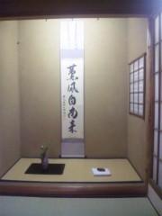 佐藤太三夫 公式ブログ/昨日はお抹茶 画像2