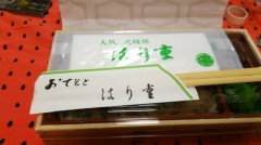 佐藤太三夫 公式ブログ/藤原さんからの差し入れ 画像2