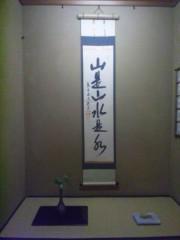 佐藤太三夫 公式ブログ/赤坂でお抹茶 画像1