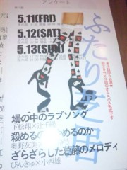 佐藤太三夫 公式ブログ/これ見に来ました。 画像1