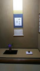 佐藤太三夫 公式ブログ/久しぶりに御抹茶に 画像1