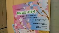 佐藤太三夫 公式ブログ/昨日はパンドラの匣の 画像1