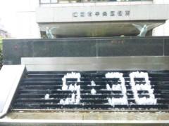佐藤太三夫 公式ブログ/噴水 画像2