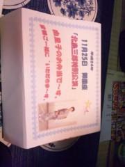 佐藤太三夫 公式ブログ/頂きます。 画像2