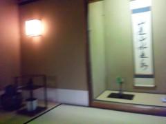 佐藤太三夫 公式ブログ/お抹茶2 画像2