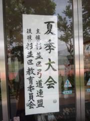 佐藤太三夫 公式ブログ/今日は弓道 夏季大会 画像1