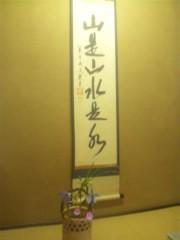 佐藤太三夫 公式ブログ/木曜日にお抹茶 画像1
