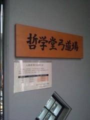 佐藤太三夫 公式ブログ/日差しが 画像3