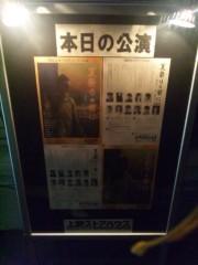 佐藤太三夫 公式ブログ/知り合いの舞台 画像1