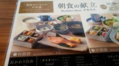 佐藤太三夫 公式ブログ/今日の朝御飯。 画像1