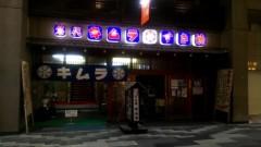 佐藤太三夫 公式ブログ/寺町通りにあるすき焼き屋さん 画像1
