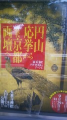 佐藤太三夫 公式ブログ/上野動物公園、美術館 画像1
