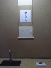 佐藤太三夫 公式ブログ/赤坂見附へお抹茶 画像1