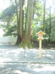 佐藤太三夫 公式ブログ/昨日伊勢神宮 内宮3 画像3