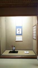 佐藤太三夫 公式ブログ/赤坂見附に御抹茶に 画像1