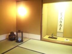 佐藤太三夫 公式ブログ/昨日はお抹茶 画像1