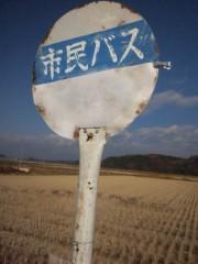 佐藤太三夫 公式ブログ/バス停 画像3