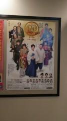 佐藤太三夫 公式ブログ/今日は演舞場に芝居を見に来てます! 画像1