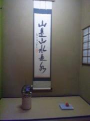 佐藤太三夫 公式ブログ/お抹茶 画像2