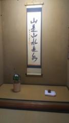 佐藤太三夫 公式ブログ/今日は赤坂見附でお抹茶 画像2