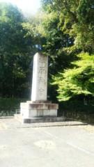 佐藤太三夫 公式ブログ/橿原神宮に行って来ました! 画像1