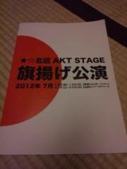 佐藤太三夫 公式ブログ/芝居見に行きました 画像1