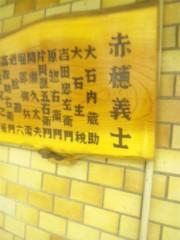 佐藤太三夫 公式ブログ/泉岳寺 画像2