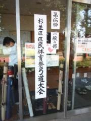 佐藤太三夫 公式ブログ/区民大会 画像1