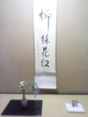 佐藤太三夫 公式ブログ/昨日赤坂見附に 画像2