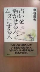 櫻井秀勲 公式ブログ/占いを活かせる人 画像1