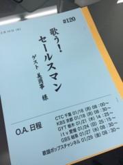 水沢芽瑠 公式ブログ/歌う!セールスマン 画像3