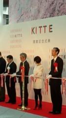 北乃きい 公式ブログ/KITTE 画像1