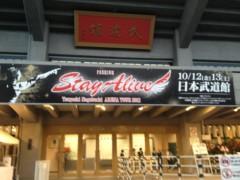 北乃きい 公式ブログ/やばやばいやばやばいやばいよー!!!!! 画像2
