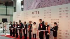 北乃きい 公式ブログ/KITTE 画像2