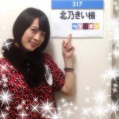 北乃きい 公式ブログ/『ペケ×ポン』 画像1